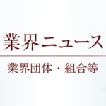 業界ニュース-業界団体・組合等