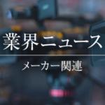 業界ニュース-メーカー関連