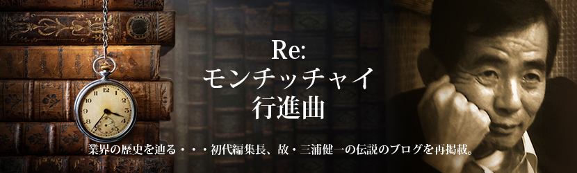 Re:モンチッチャイ行進曲